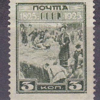 СССР 1925(*)