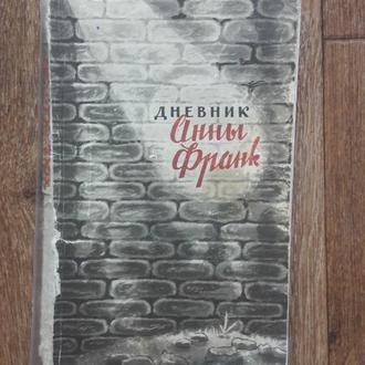 Дневник Анны Франк. 1960г.