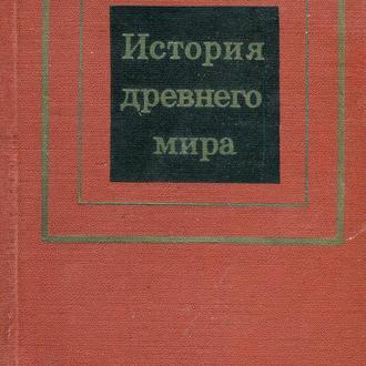 История древнего мира. Часть 2. Крушкол. 1971