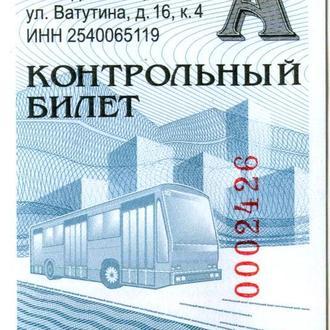 Контрольный Талон Билет Россия г.Владивосток ВПК-10
