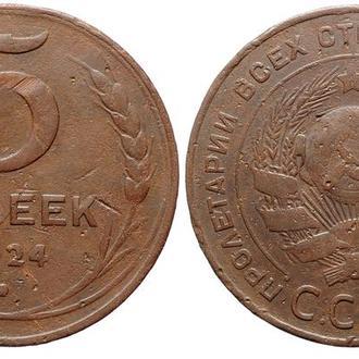 5 копеек 1924 года №3752