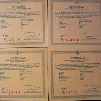 """Сертифікат до ювілейної монети """"Михайло Грушевський"""",1996 р."""