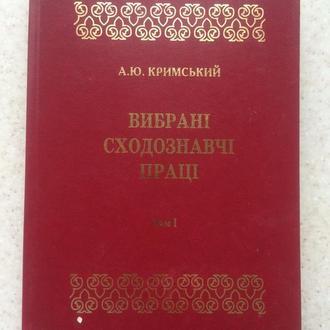 А.Кримський. Вибрані сходознавчі праці.Т.1: Арабістика
