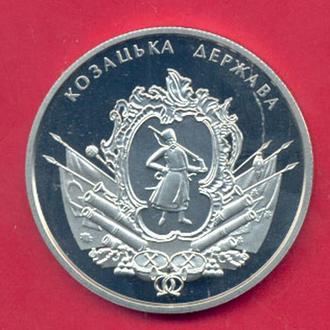 Монеты Украина 5 грн Казацкая Держава 2016 г