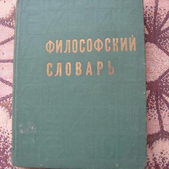 Философский словарь под редакцией М. Розенталя