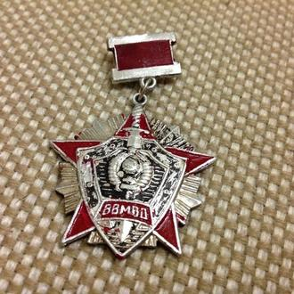 Знак. Отличник ВВМВД. СССР
