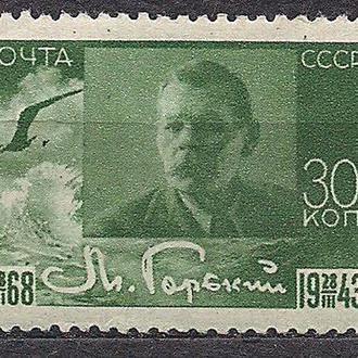 СССР**, 1943 г., личности, 75 лет со дня рождения М. Горького