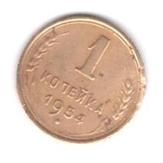 1954 СССР 1 копейка