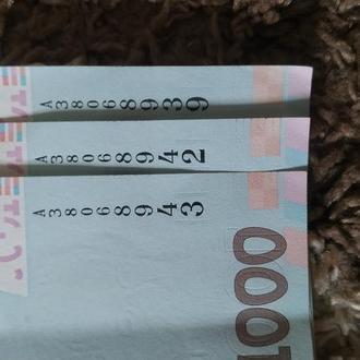 1000 грн с номерами подряд