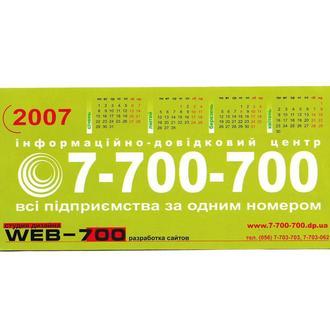 Календарик 2007 Реклама, с линейкой