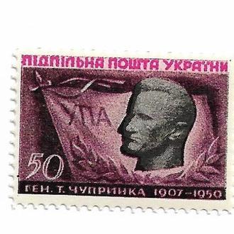 Чупринка Шухевич 50 Підп. пошта України. ППУ фіолетова