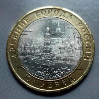 10 рублей 2010 года Юрьевец !!! а
