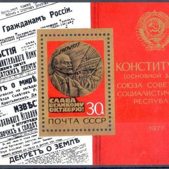Марка Блок СССР 1977 Первые декреты