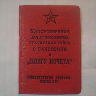 """Удостоверение  о занесении в """"Книгу Почета"""""""