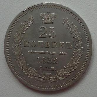 Россия 1852   25 копеек  спб па