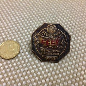 Знак. Перепись населения. 1939 год. СССР