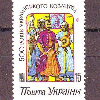Україна**. 1992р. 500 років козацьтва