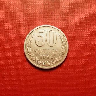 СССР 50 копеек 1984