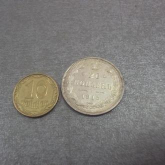 монета 20 копеек 1915 серебро №30