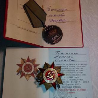 комплект наград за отвагу + ОВ 1ст. + документы