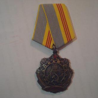 """Орден """"Трудовой Славы"""" № 51 708"""
