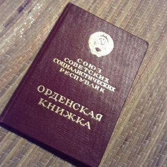 Орден Ленина, документ ном. 409534