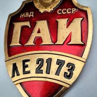"Знак ""ГАИ СССР"" (оригинал)"