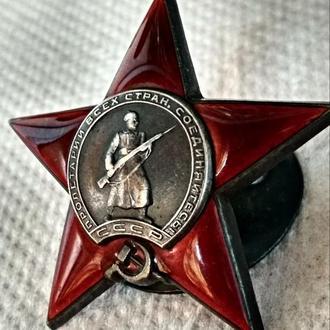 """""""КРАСНАЯ ЗВЕЗДА""""№395_152(гайка серебро,отличный!1943г.)"""