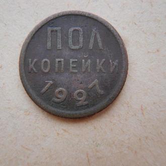 полкопейки 1927