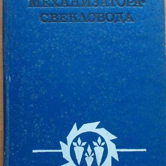Справочник механизатора свекловода