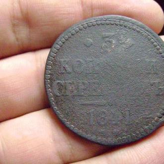 3 Копейки 1841 года (Е.М.), Нечищеные!