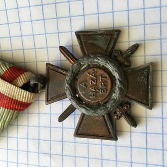 ОГНЕННЫЙ КРЕСТ 1941.Венгрия