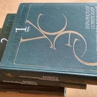 Украинский  энциклопедический словарь в трех томах
