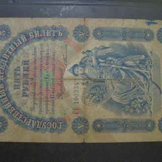 5 руб. 1898 год