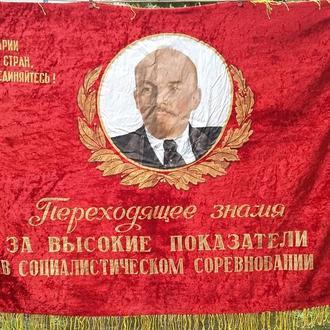 Бархатное знамя Флаг СССР 170 X 117