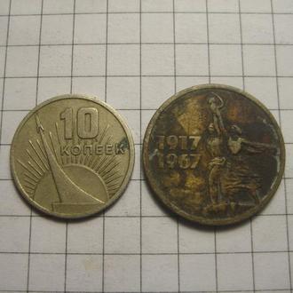 10 и 15 копеек юбилей 1917-1967