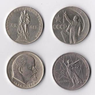 4 разных юбилейных монет = 1 руб. СССР #