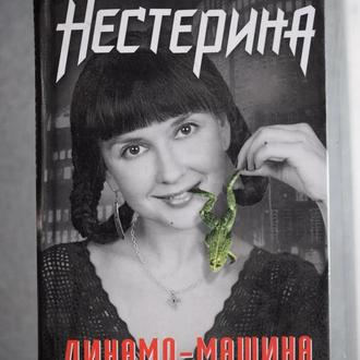 Нестерина Елена. Динамо - машина. Серия: Роман-шок