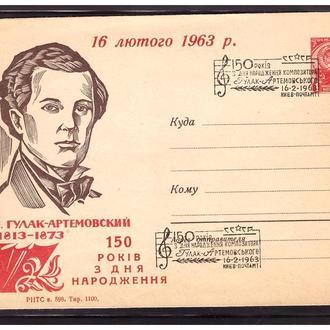 1963 ГУЛАК-АРТЕОВСКИЙ СССР ГАШЕНИЕ