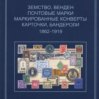 2013 - Знаки почтовой оплаты - Земство - Венден - том.7- на CD