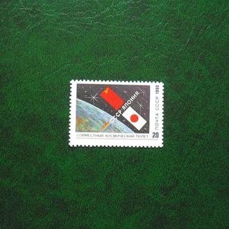 1990г.совместный космический полёт СССР Япония. MNH