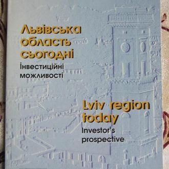 Львівська область сьогодні, інвестиційні можливості