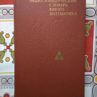Энциклопедический словарь юного математика, с яркими иллюстрациями,1985 год