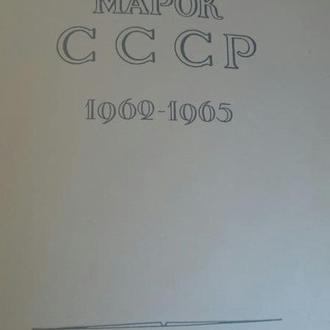 Альбом с марками 1962-65 гг