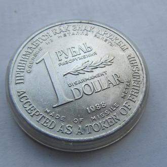 1 $ доллар рубль Разоружения 1988 год
