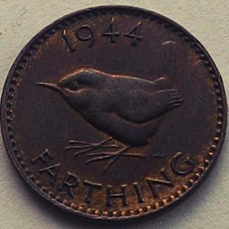 Англия 1 фартинг 1944 год