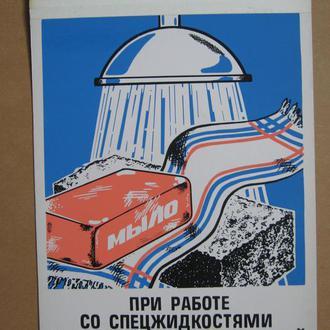 ПЛАКАТ СССР = ПРИ РАБОТЕ СО СПЕЦЖИДКОСТЯМИ СОБЛЮДАЙ ПРАВИЛА ЛИЧНОЙ ГИГИЕНЫ #
