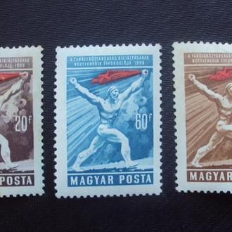 Венгрия 1959г.негаш.