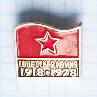 60 лет Советская армия значок