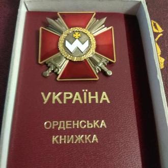 Орден Богдана Хмельницкого № 132 393